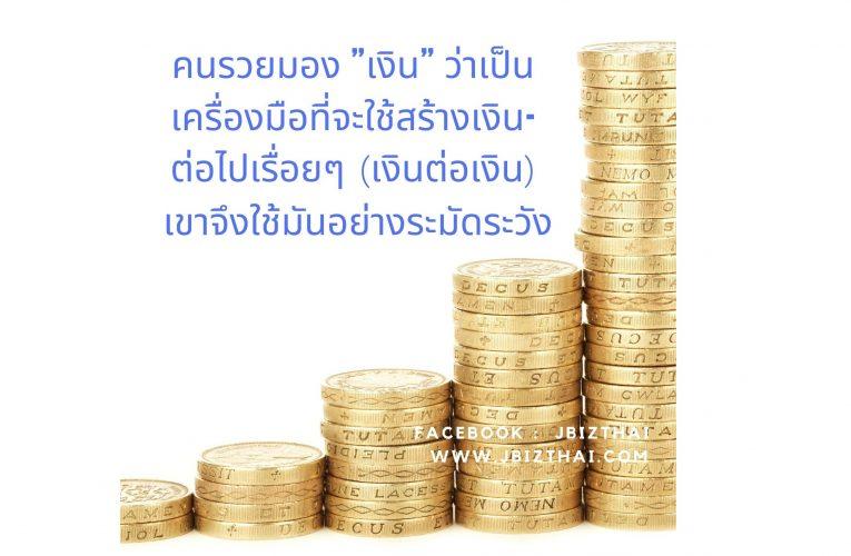 """""""เงินต่อเงิน"""" เงินเป็นเครื่องมือสร้างเงินต่อ"""