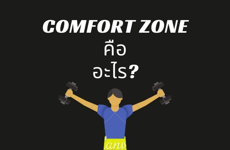 Comfort Zone คือ อะไร? ความหมาย แปลว่า