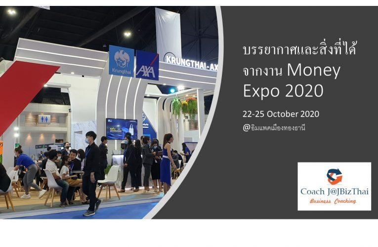 บรรยากาศและสิ่งที่ได้จาก งาน Money Expo 2020 ที่อิมแพค เมืองทองธานี (22-25 ตุลาคม 2563)