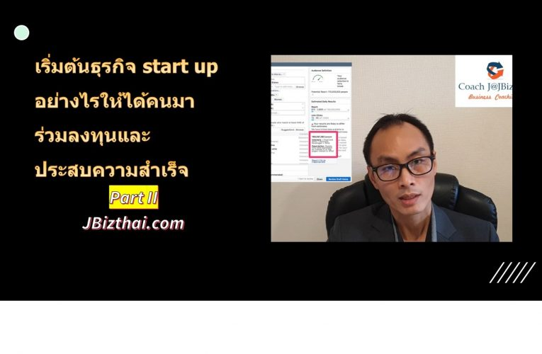 เริ่มต้นธุรกิจแบบ start up ต้องรู้เรื่องอะไรบ้าง  – Part II